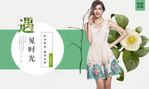 淘宝时尚女装全屏海报设计PSD模板
