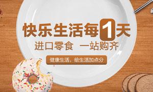 淘宝零食店活动海报设计PSD素材