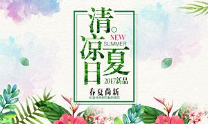 淘宝春夏尚新全屏海报设计PSD源文件