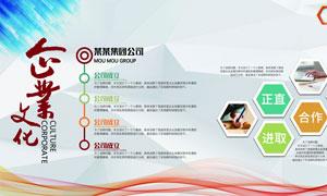 企业文化宣传展板设计PSD模板