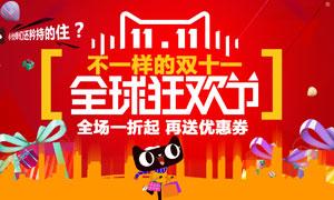 天猫双11活动海报设计PSD模板