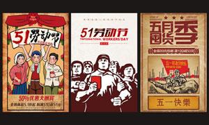 复古风格劳动节海报设计PSD源文件