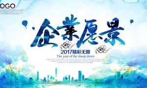 中国风企业愿景文化展板PSD素材