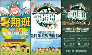 暑假班招生海报设计PSD源文件