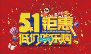 51劳动节低价促销海报设计PSD素材