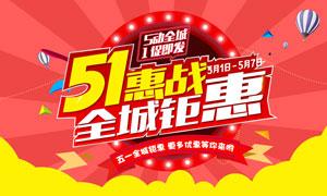 51劳动节钜惠促销海报PSD素材