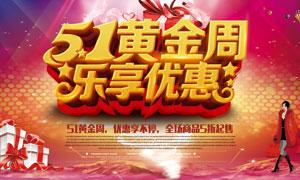 51黄金周优惠促销海报PSD源文件