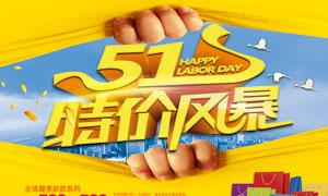 51劳动节特价风暴海报设计PSD素材
