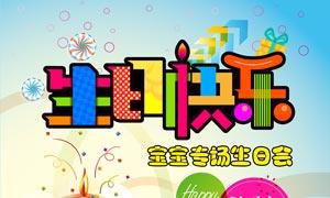 宝宝生日快乐海报设计PSD源文件