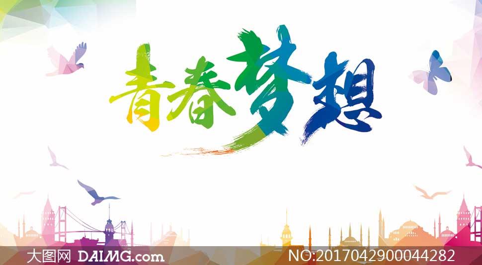 素材下载 关 键 词: 青春梦想青春艺术字毛笔字绚丽字体青春季梦想