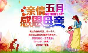 母亲节宣传海报设计PSD源文件