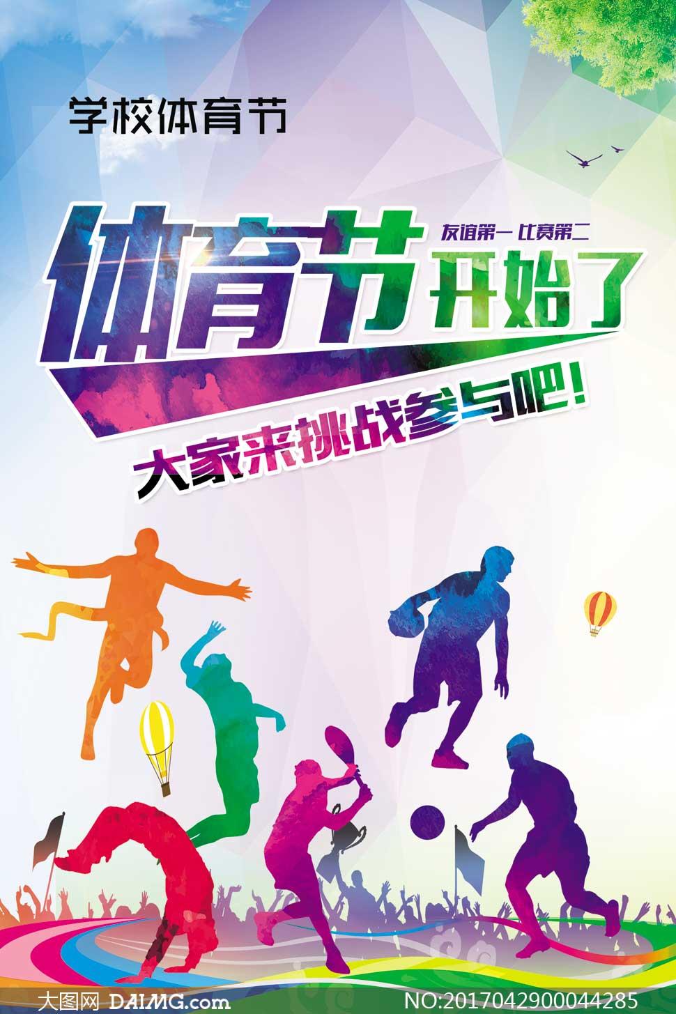 校园体育节宣传海报设计psd素材