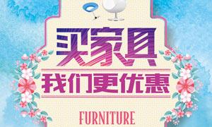 家具店宣传单海报设计PSD源文件