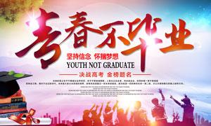 青春毕业季活动海报设计PSD模板