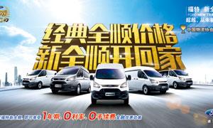 福特新全顺商务车海报设计PSD素材