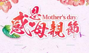 感恩母亲节温馨海报设计PSD素材
