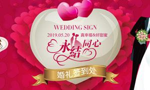 婚礼签到处喜庆背景PSD源文件