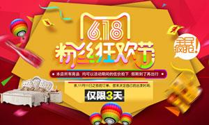淘宝家具618活动海报PSD源文件