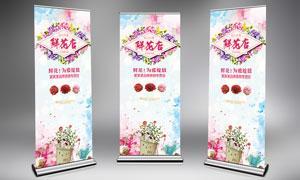 鲜花店活动展板设计模板PSD源文件