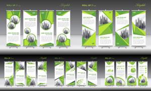 实用广告宣传适用展架设计源文件V2