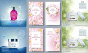 鲜花星光与护肤品广告设计矢量素材
