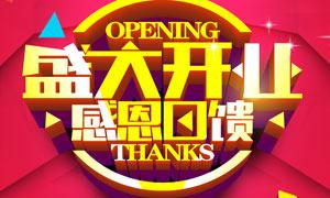 盛大开业商场钜惠海报PSD源文件