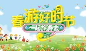 春游好时节宣传海报设计PSD源文件