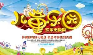 儿童节儿童乐园活动海报PSD源文件