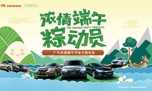 端午节本田汽车活动海报设计PSD素材