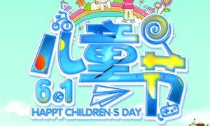 61儿童节宣传海报设计PSD源文件