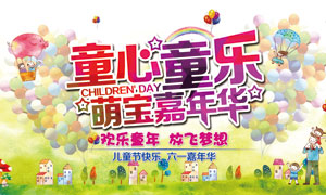 61儿童节海报设计模板PSD分层素材