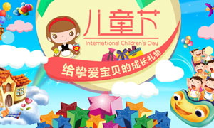 61儿童节卡通主题海报设计PSD素材