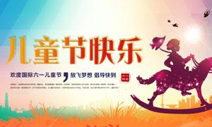 儿童节快乐活动海报设计PSD素材