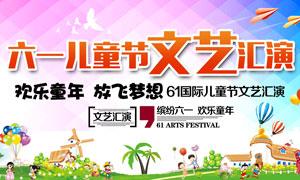 61儿童节文艺汇演海报PSD源文件