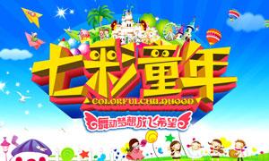 七彩童年儿童节海报设计PSD素材