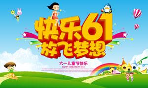 儿童节放飞梦想活动海报PSD分层素材