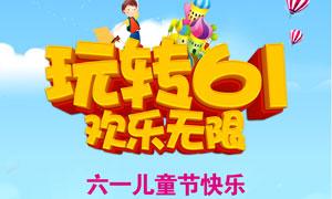 61儿童节快乐活动海报设计PSD源文件