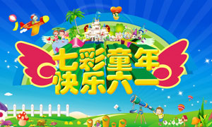 七彩童年儿童节活动海报PSD源文件
