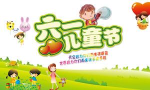 61儿童节卡通主题海报设计PSD分层素材