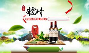 淘宝红酒端午节活动海报PSD源文件