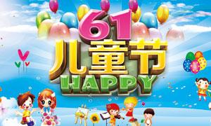 61国际儿童节活动海报设计PSD素材