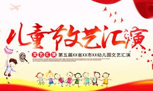 儿童节文艺演出海报设计PSD源文件