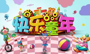 快乐童年儿童节海报设计PSD素材