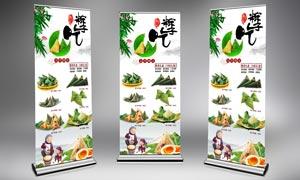 端午节粽子宣传展板PSD源文件