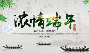 端午节赛龙舟活动海报设计PSD模板