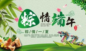 端午节粽子促销海报设计PSD分层素材