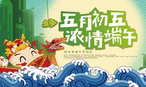 端午节快乐活动海报设计PSD素材