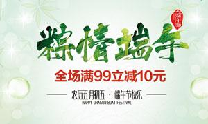 粽情端午商场活动海报背景PSD素材