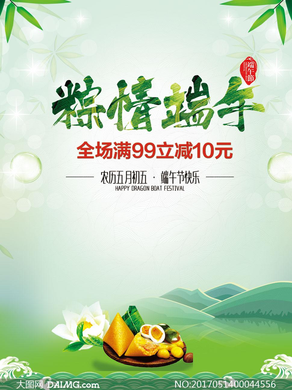 粽情端午商场活动海报背景psd素材图片