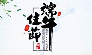 中国风创意端午节海报设计PSD素材